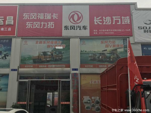 长沙万域汽车贸易有限公司(东风校车)