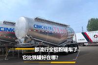 28到38方万事达铝合金罐车粉粒物料运输半挂车图片