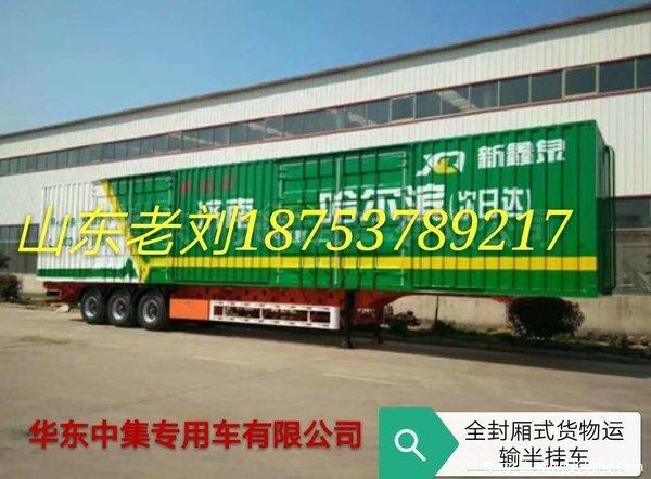 华东中集专注生产销售各特种车辆轴线挂车图片