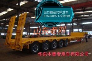 华东中集专注生产销售各特种车辆轴线挂车