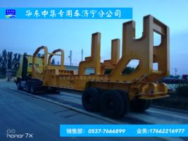 华东中集专用车有限公司生产销售各特种车辆轴线挂车