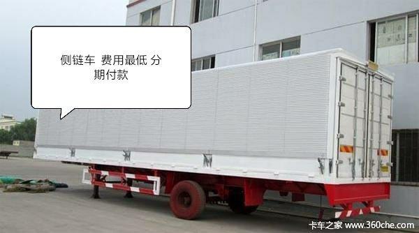 国家公告管理企业面向全国分期付款集装箱式半挂车图片