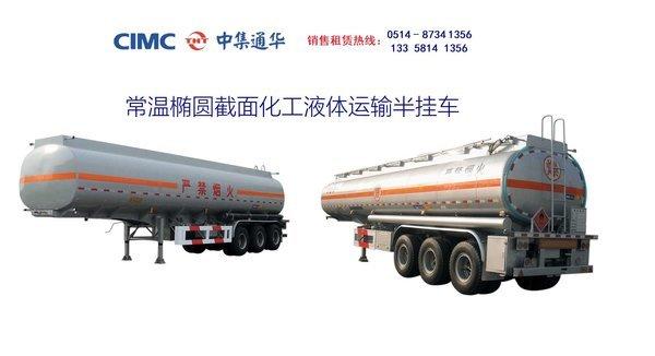 扬州中集通华厂家直销罐式半挂车图片