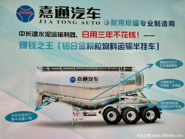 铝合金粉粒物料运输半挂车粉粒物料运输半挂车图片